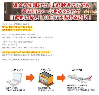 ヤフオク輸入ビジネス塾2