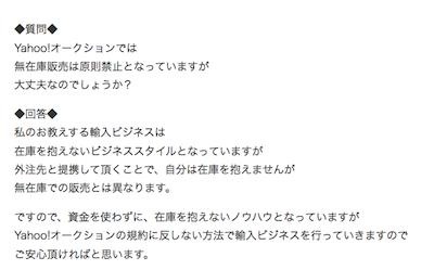 ヤフオク輸入ビジネス塾3