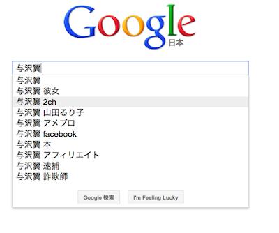 与沢翼google検索結果