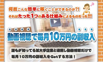 動画視聴で毎月10万円1