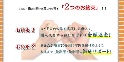 動画視聴で毎月10万円2