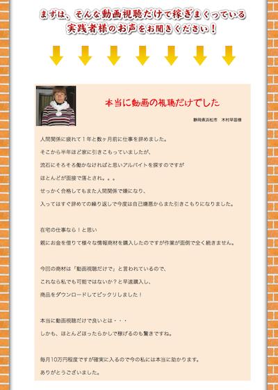 動画視聴で毎月10万円4
