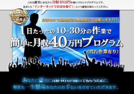 月収40万円プログラム1