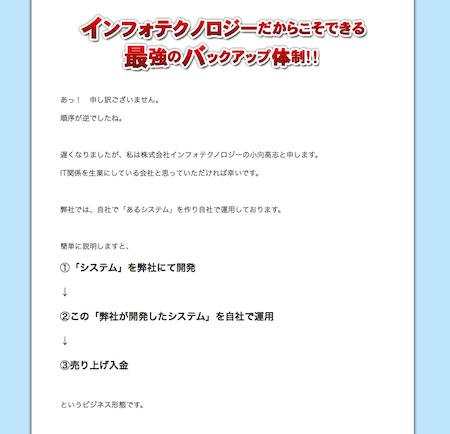 月収40万円プログラム3
