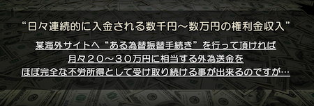 権利収入1