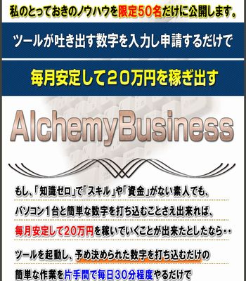 AlchemyBusiness1