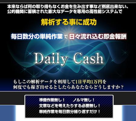 Dayly Cash1
