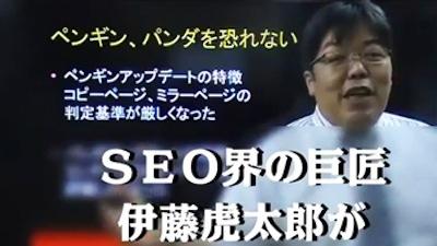 SEOの神伊藤虎太郎3