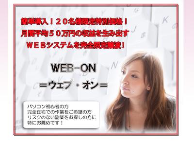 WEB-ON1